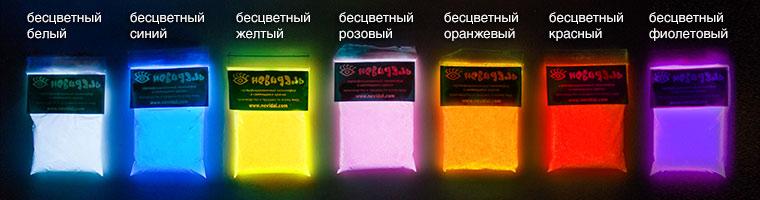 Бесцветный люминофор - фото в сумерках