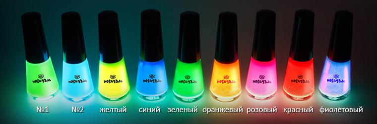 Светящийся лак для ногтей в темноте