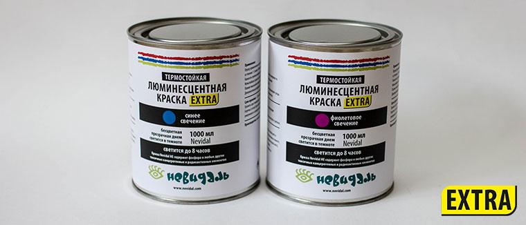Термостойкая люминесцентно-флуоресцентная краска EXTRA