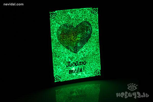 Сделать светящиеся открытки