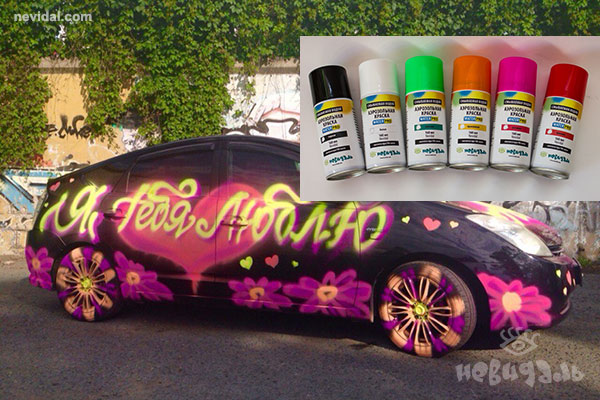 Автомобиль разукрашен светящейся краской WATERPRO